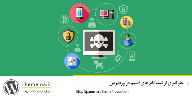 جلوگیری از ثبت نام اسپم  جلوگیری از ثبت نام اسپم جلوگیری از ثبت نام اسپم SPAM