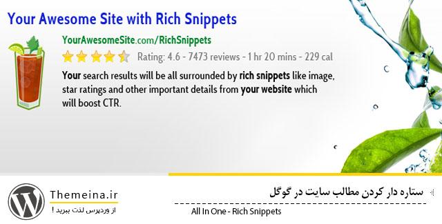 ستاره دار کردن مطالب سایت در گوگل ستاره دار کردن مطالب سایت در گوگل ستاره دار کردن مطالب سایت در گوگل STAR