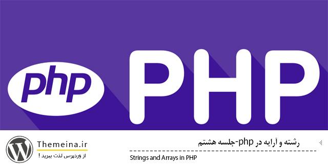 آرایه در PHP آرایه در PHP آرایه در PHP Strings and Arrays in PHP