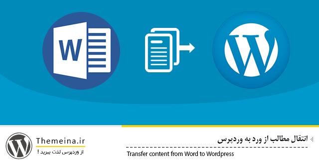 انتقال مطالب از ورد به وردپرس انتقال مطالب از ورد به وردپرس انتقال مطالب از ورد به وردپرس Transfer content from Word to WordPress