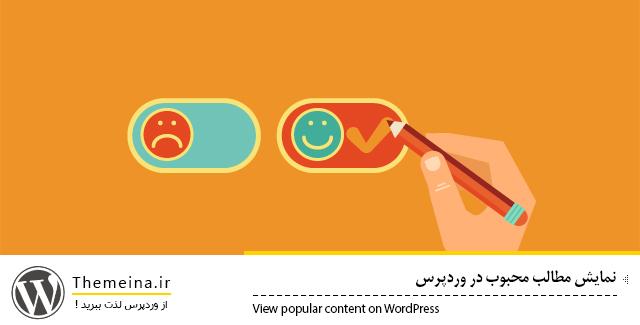 نمایش مطالب محبوب نمایش مطالب محبوب نمایش مطالب محبوب View popular content on WordPress