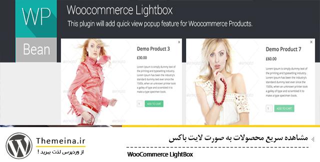 مشاهده سریع محصولات به صورت لایت باکس مشاهده سریع محصولات به صورت لایت باکس مشاهده سریع محصولات به صورت لایت باکس box woo