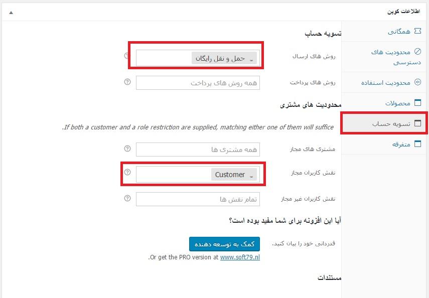 تخفیف دادن به مشتریان به صورت اتوماتیک تخفیف دادن به مشتریان به صورت اتوماتیک تخفیف دادن به مشتریان به صورت اتوماتیک checkout3