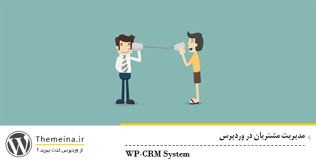 وردپرس CRM وردپرس crm وردپرس CRM crm