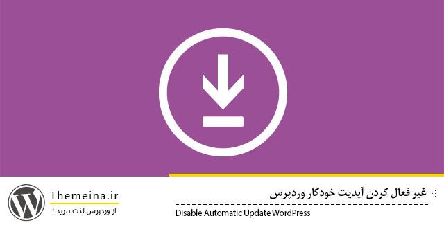 غیر فعال کردن آپدیت خودکار وردپرس غیر فعال کردن آپدیت خودکار وردپرس غیر فعال کردن آپدیت خودکار وردپرس disable auto updates