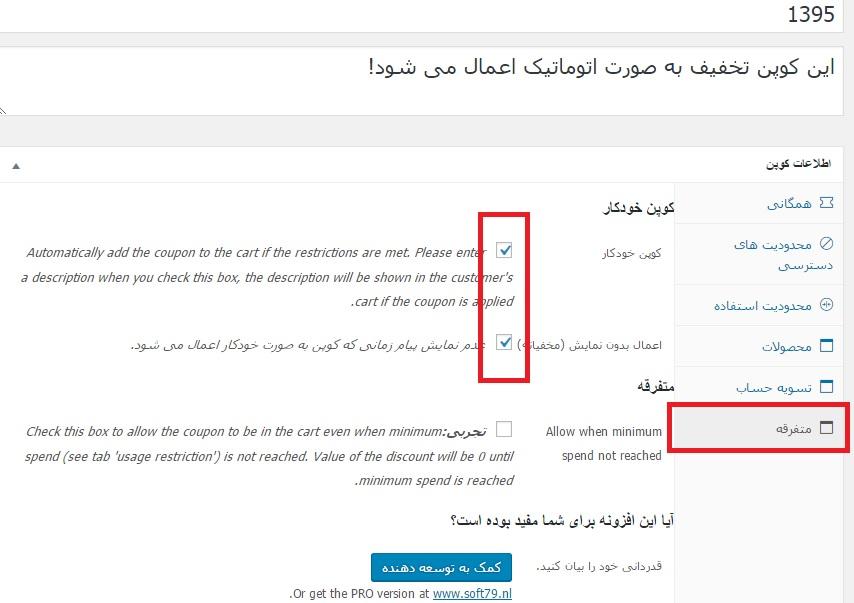 تخفیف دادن به مشتریان به صورت اتوماتیک تخفیف دادن به مشتریان به صورت اتوماتیک تخفیف دادن به مشتریان به صورت اتوماتیک extra 1