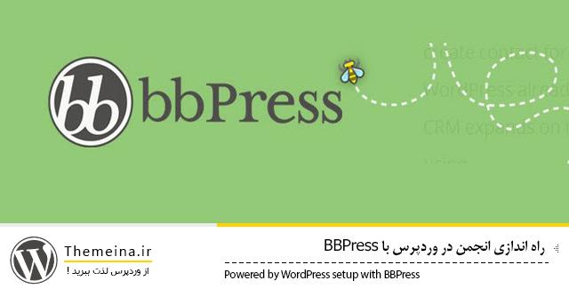 featured-bbpress1 ساخت انجمن وردپرس ساخت انجمن وردپرس featured bbpress1