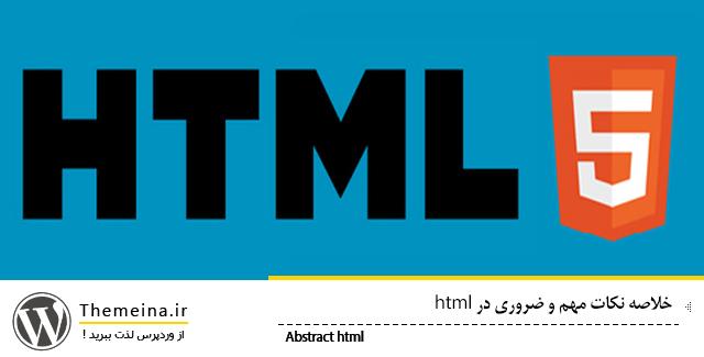 نکات مهم html نکات مهم html نکات مهم html html