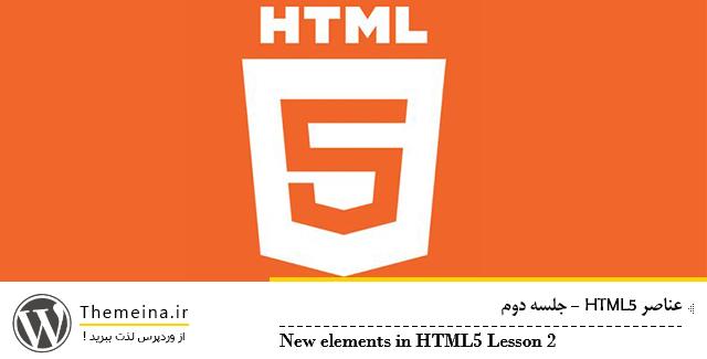عناصر HTML5 عناصر html5 عناصر HTML5 html5 2
