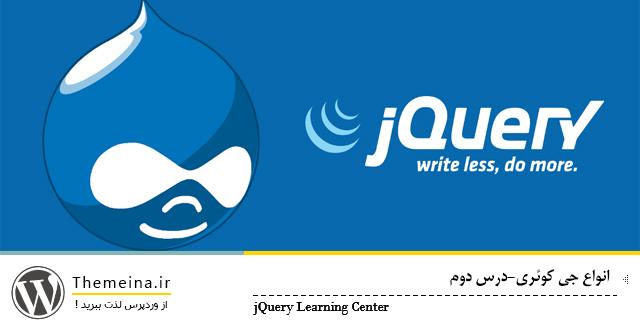انواع جی کوئری انواع جی کوئری انواع جی کوئری jQuery Learning Center