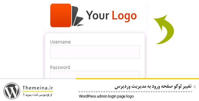 تغییر لوگو صفحه ورود به مدیریت وردپرس تغییر لوگو صفحه ورود به مدیریت وردپرس تغییر لوگو صفحه ورود به مدیریت وردپرس logo