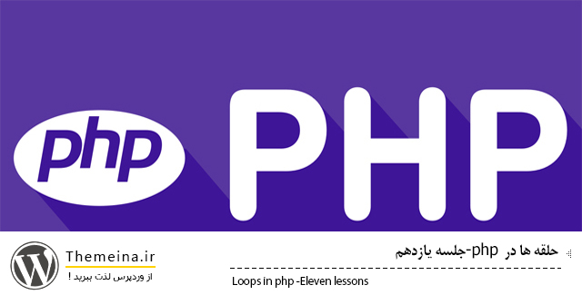 حلقه ها در php  حلقه ها در php حلقه ها در php loop