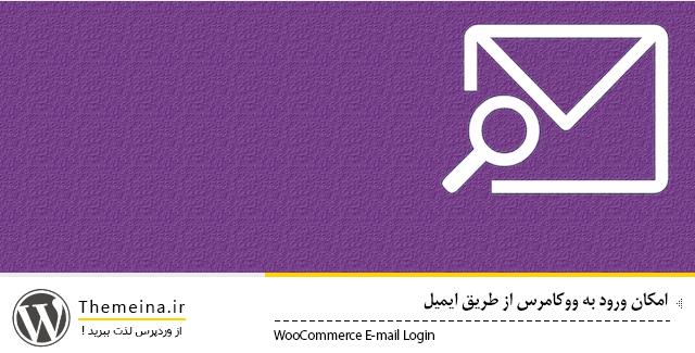 امکان ورود به ووکامرس از طریق ایمیل امکان ورود به ووکامرس از طریق ایمیل امکان ورود به ووکامرس از طریق ایمیل mail