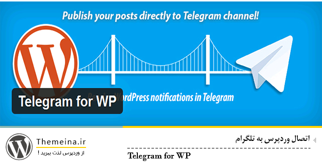 اتصال وردپرس به تلگرام اتصال وردپرس به تلگرام اتصال وردپرس به تلگرام telegram