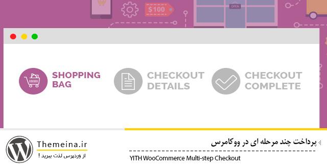 فرآیند پرداخت چند مرحله ای در ووکامرس پرداخت چند مرحله ای در ووکامرس پرداخت چند مرحله ای در ووکامرس woo themeina