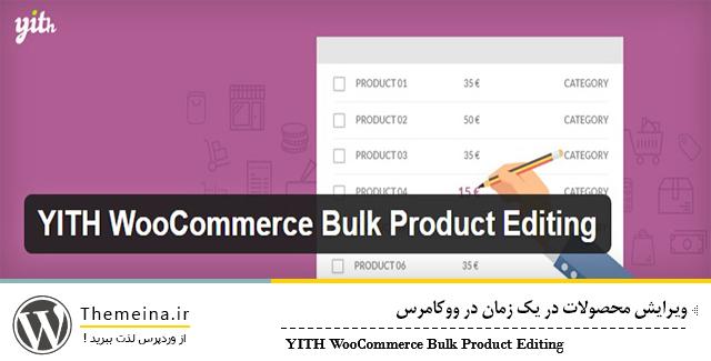 ویرایش محصولات در یک زمان در ووکامرس ویرایش محصولات در یک زمان ویرایش محصولات در یک زمان yith woocommerce bulk product