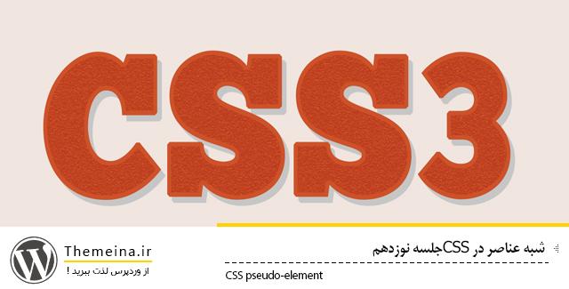 شبه عناصر در CSS شبه عناصر در css شبه عناصر در CSS CSS pseudo element