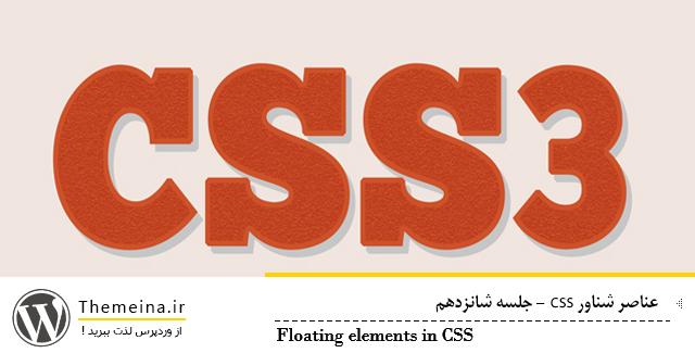 عناصر شناور  عناصر شناور عناصر شناور Floating elements in CSS