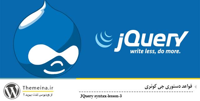 قواعد دستوری جی کوئری قواعد دستوری جی کوئری قواعد دستوری جی کوئری JQuery syntax