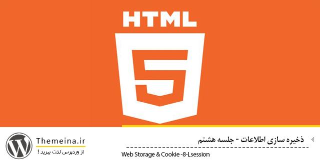 ذخیره سازی اطلاعات ذخیره سازی اطلاعات ذخیره سازی اطلاعات کاربر Web Storage Cookie