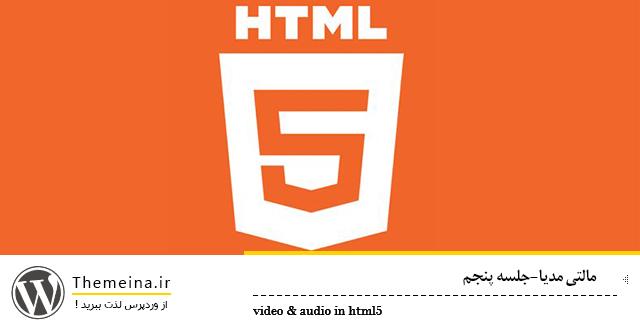 مالتی مدیا در Html5 مالتی مدیا در html5 مالتی مدیا در Html5 audio