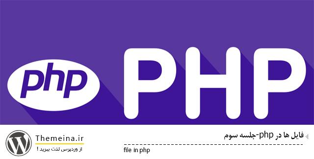 فایل ها در PHP