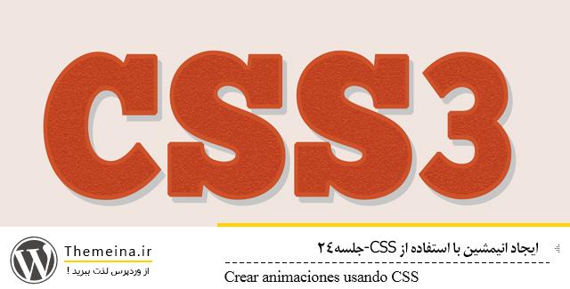 ایجاد انیمشین با استفاده از CSS ایجاد انیمشین با استفاده از css ایجاد انیمشین با استفاده از CSS Crear animaciones