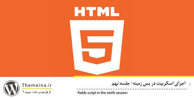 اجرای اسکریپت در پس زمینه اجرای اسکریپت در پس زمینه اجرای اسکریپت در پس زمینه Fields script in the html5