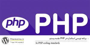 برنامه نویسی استاندارد در PHP