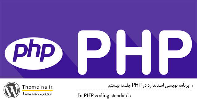 برنامه نویسی استاندارد در PHP  برنامه نویسی استاندارد در php برنامه نویسی استاندارد در PHP In PHP coding standards
