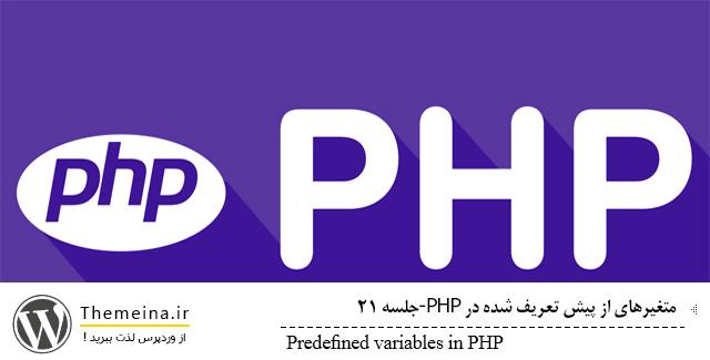 متغیرهای از پیش تعریف شده در PHP