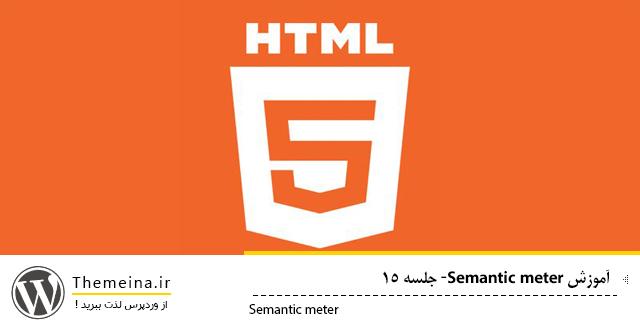 آموزش Semantic meter