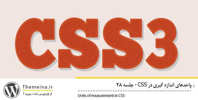 واحدهای اندازه گیری در CSS  واحدهای اندازه گیری در css واحدهای اندازه گیری در CSS Units of measurement in CSS