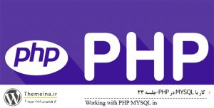آموزش کار با MYSQL در PHP