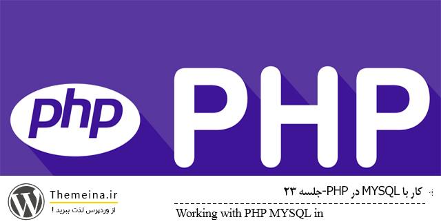 آموزش کار با MYSQL در PHP آموزش کار با MYSQL در PHP آموزش کار با MYSQL در PHP Working with PHP MYSQL in themeina