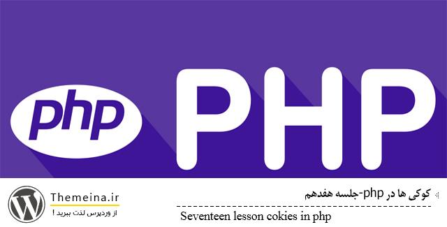 کوکی ها در php کوکی ها در php کوکی ها در php cookies in php