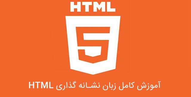 آموزش html آموزش html آموزش HTML - آموزش کامل طراحی سایت با HTML html Learning