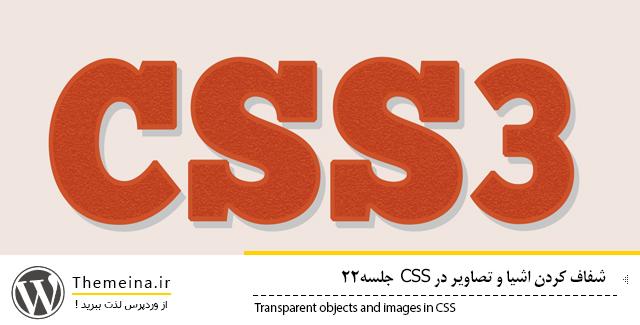 شفاف کردن اشیا و تصاویر در CSS شفاف کردن اشیا و تصاویر رو در css شفاف کردن اشیا و تصاویر در CSS transparent objects and images in css