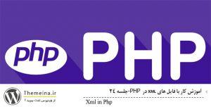 XML در php