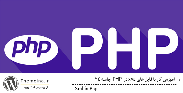 XML در php xml در php XML در php xml in php themeina