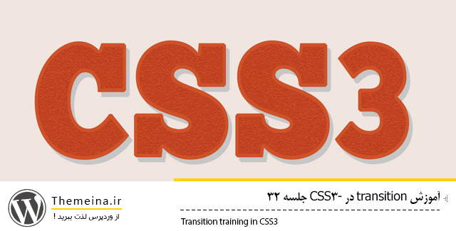 آموزش transition در CSS3 آموزش transition در CSS3 آموزش transition در CSS3 transition in css3