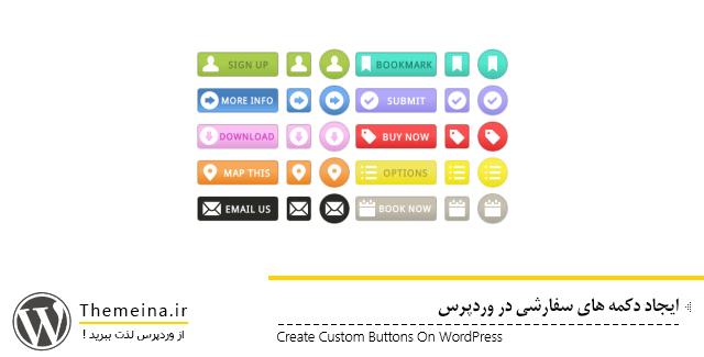 ایجاد دکمه های سفارشی در وردپرس