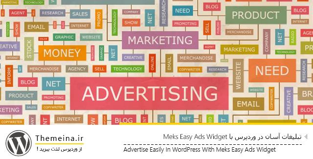 تبلیغات آسان با Meks Easy Ads Widget