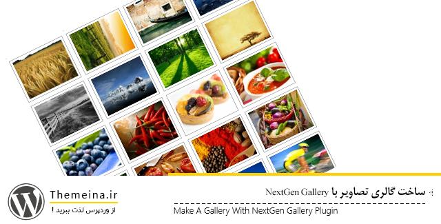 ساخت گالری تصاویر با NextGen Gallery