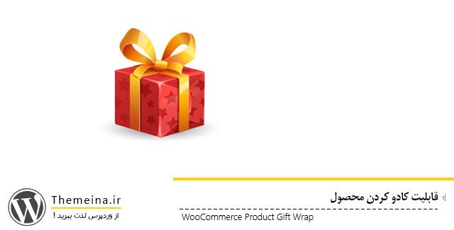کادو کردن محصول با WooCommerce Product Gift Wrap