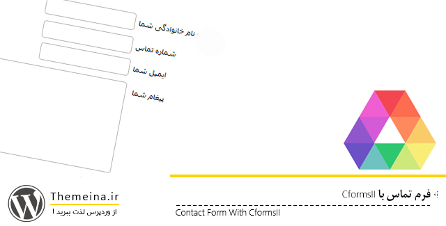 ایجاد فرم تماس برای وردپرس