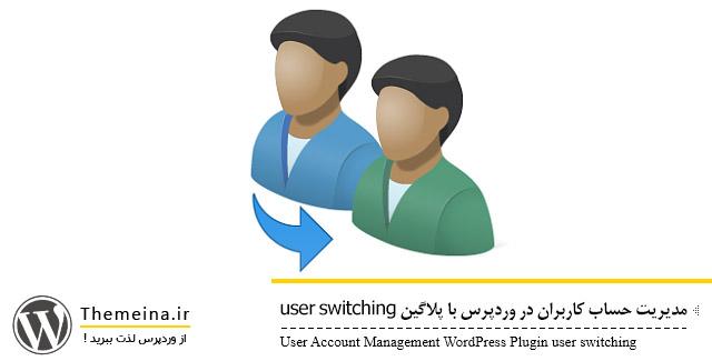 مدیریت حساب کاربران در وردپرس با پلاگین user switching