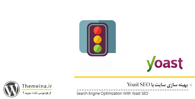 سئوی وردپرس با Yoast SEO