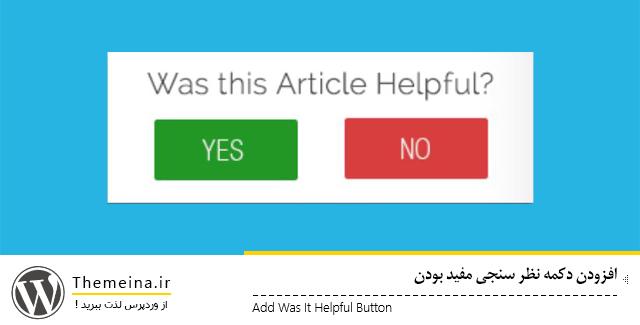 افزودن دکمه نظرسنجی مفید بودن مطالب
