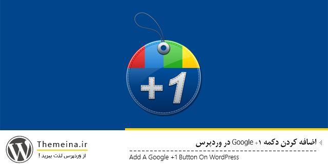 اضافه کردن دکمه Google +1 در وردپرس